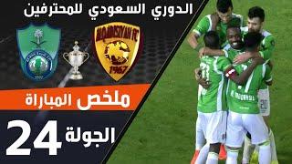 ملخص مباراة القادسية - الاهلي ضمن منافسات الجولة 24 من الدوري السعودي للمحترفين