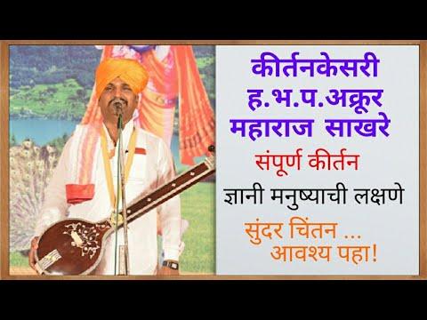 Akrur Maharaj Sakhare Latest Kirtan ll कीर्तनकेसरी ह.भ.प.अक्रूर महाराज साखरे(मो:99228 21132)