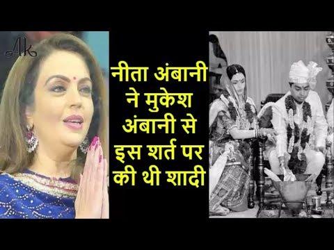 इस शर्त पर नीता अंबानी ने की थी मुकेश अंबानी से शादी.