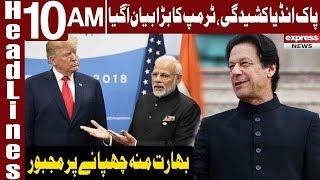 Trump Calls India-Pakistan Standoff very Dangerous| Headlines 10 AM | 23 February 2019| Express News