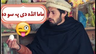 Mama Anda de pa so da 😂Double meaning Funny video by Pashtoon vines