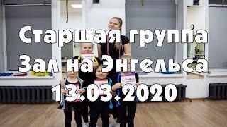 Художественная гимнастика для девочек в Выборгском районе. Старшая группа