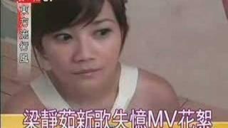 梁静茹200610失忆MV拍摄花絮