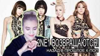 2NE1 ВОЗВРАЩАЮТСЯ ИЛИ НАЗАД В ПРОШЛОЕ K-POP