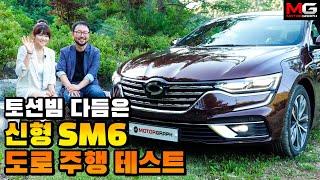 리어서스펜션 바꾼 'SM6 페이스리프트' 시승기...뒷좌석 승차감의 놀라운 변화?