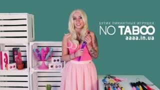 Секс шоп Украина – обзор секс игрушек от NO TABOO -  БДСМ (BDSM)