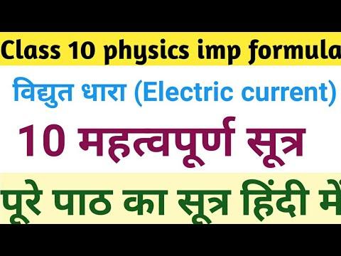 विद्युत धारा।10 महत्वपूर्ण सूत्र (10 Important Formula)!10 Important Sutra For 2021 Book Exam Hindi