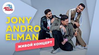 🅰️ Живой концерт Jony, Andro и Elman в студии Авторадио mp3