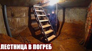 Лестница в погреб гаража своими руками