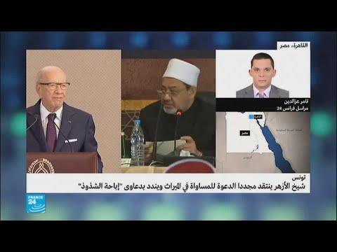 شيخ الأزهر ينتقد مجددا الدعوة للمساواة في الميراث  - 18:22-2017 / 10 / 18