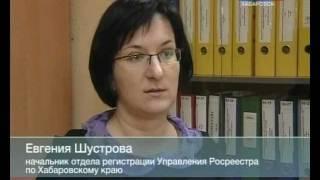 Вести-Хабаровск. Что знать при покупке квартиры