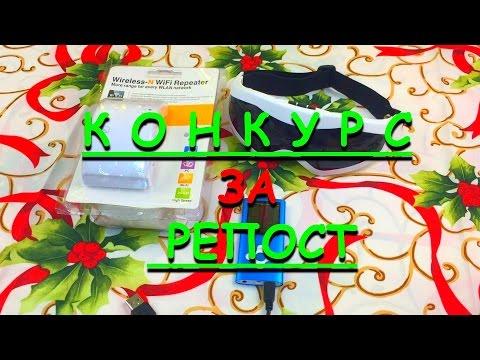 Розыгрыш товаров за репост записи в VK