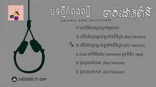 ជម្រើសបទចាក់ដោតល្បីៗ2020, Nonstop Khmer Song 2020, Khmer Original Song 2020,12AM