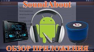 SoundAbout - Решение проблем со звуком на Android-устройствах. Обзор приложения.