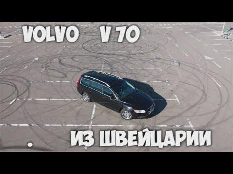 Volvo V70 из ШВЕЙЦАРИИ и расстаможка в Украине 👍