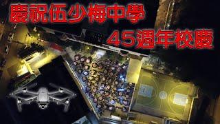 Publication Date: 2018-01-21 | Video Title: 2018 1 20 伍少梅中學45週年盆菜宴