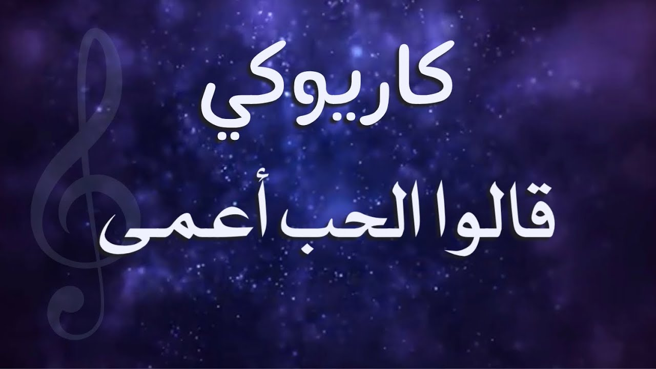 كاريوكي قالوا الحب أعمى عزف أحمد بوقيس Youtube