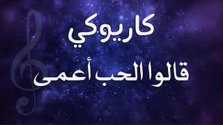 كاريوكي - قالوا الحب أعمى - عزف أحمد بوقيس 🎵