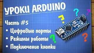 Уроки Arduino #5 - работа с цифровыми портами и подключение кнопки