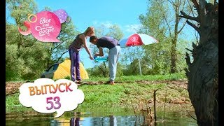 Где провести лето: лучшие рекомендации для детей и взрослых – Все буде добре – Выпуск 52 от 07.06.18
