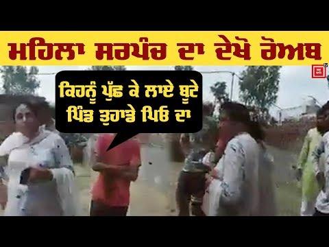 ਇਦਾਂ ਦੇ Sarpanch ਹੋਣ ਤਾਂ ਸਰ ਗਿਆ Punjab ਦਾ!