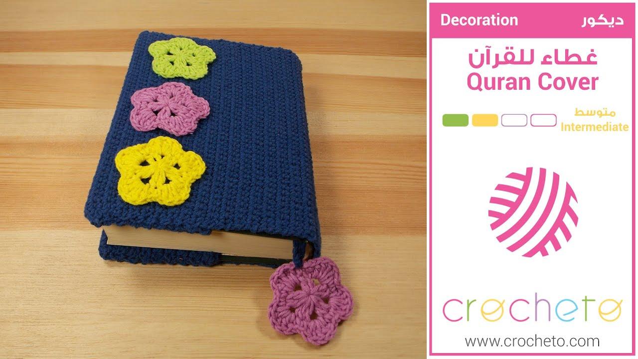 23ce9263f1524 تعليم الكروشيه   غطاء للقرآن   للمصحف - Learn how to Crochet   Crochet  Quran Cover
