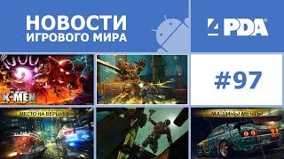 Новости игрового мира Android - выпуск 97 [Android игры]