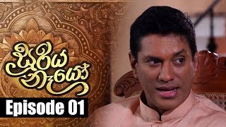 Sooriya Naayo Episode 01 | 09 - 06 - 2018 | Siyatha TV Thumbnail