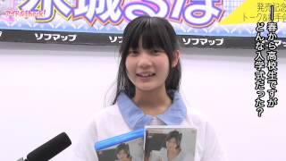 DVD『水城るな セーラー服をぬいだら』発売記念イベント (アイドルChec...