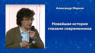 """Открытая лекция Александра Маркова """"Происхождение разума, эмоций, морали"""""""