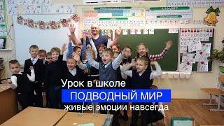 Урок в школе самостоятельно | Подводный мир детям | Дополнительное образование