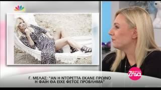 Entertv: Μεσσαροπούλου- Κουτσελίνη-Μελάς μιλούν για τη Φαίη Σκορδά