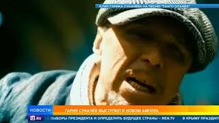 В своем новом клипе Гарик Сукачев выступил в новом амплуа