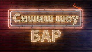 СышышьШоу. Бар. Серия 1 | НЛО TV