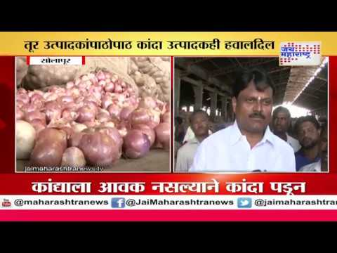 After tur dal procurement now the onion fall down in Solapur