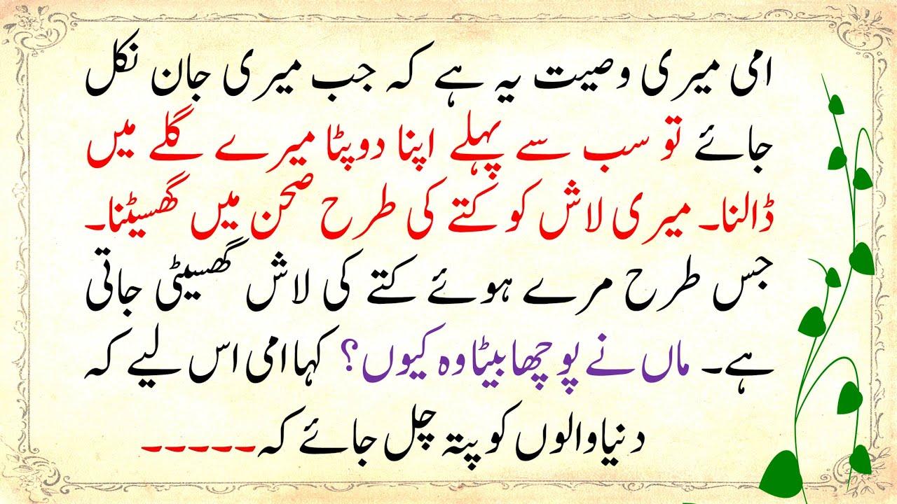 صورة فيديو : Aik Gunah gaar Bety ki Ajeeb Wasiyat || سبق آموز کہانی || Sabaq Amoz Kahani