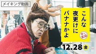 映画『こんな夜更けにバナナかよ 愛しき実話』メイキング動画