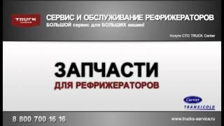 Сервис  и ремонт  рефрижераторов Carrier(, 2011-11-21T08:12:13.000Z)