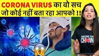 Novel Coronavirus in Hindi   Novel Coronavirus Symptoms   Corona Virus India Update