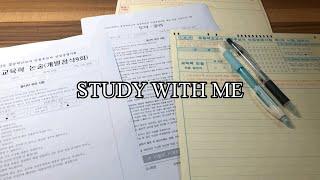 STUDY WITH MEㅣ중등임용시험 D-7 실전 연습ㅣ대체 왜 끊기는 거야...ㅣ거의 공사장 asmrㅣ10:40~14:20
