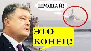 Порошенко в ШОКЕ !  США жёстко предостерегли УКРАИНУ от новых действий в Керченском проливе!