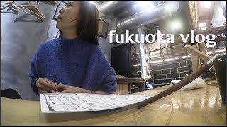 VLOG Fukuoka 1 블로그에 나오지 않는 숨은 …