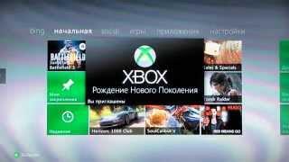 Правильный запуск купленного аккаунта xbox 360