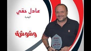 بالفيديو.. عادل حقي: عمرو دياب حرمنى من شغل كتير