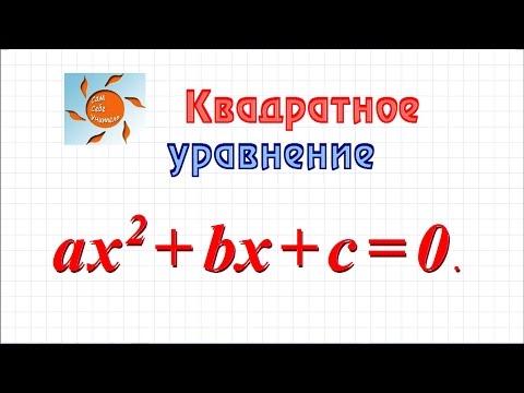 Как разложить квадратное уравнение на множители если дискриминант равен 0