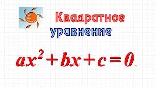 Квадратное уравнение, дискриминант, формула корней