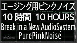 Repeat youtube video [10時間10Hours] エージング用ピンクノイズ 【イヤホン ヘッドホン スピーカー】