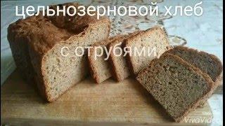 цельнозерновой хлеб с отрубями,семенами льна и подсолнечника в хлебопечке