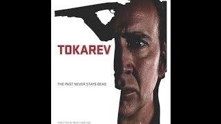 Фильм «Токарев» 2014 Трейлер на русском