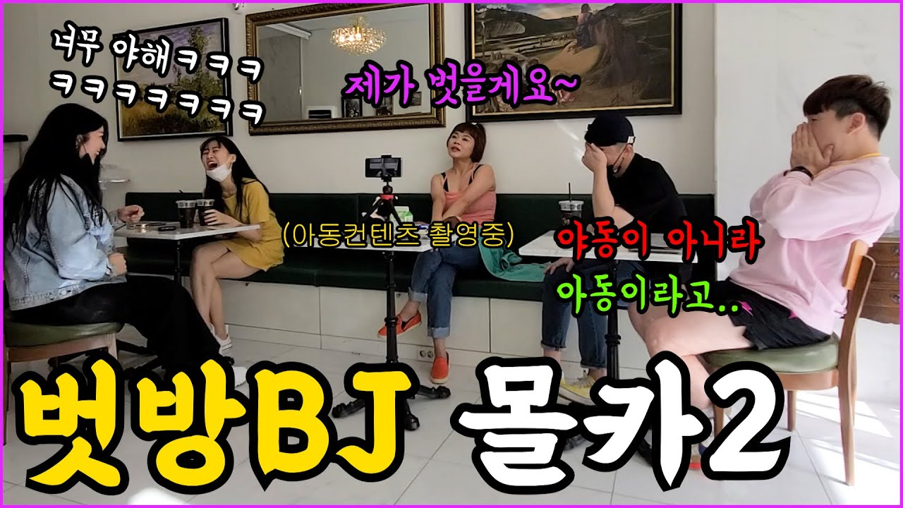 SUB) [몰카] 팝콘TV에서 벗방하던 BJ가 아동채널에서 과자먹방을 한다면? ㅋㅋ 초미녀들 역대급 리액션 몰래카메라 (단발머리 카디비)